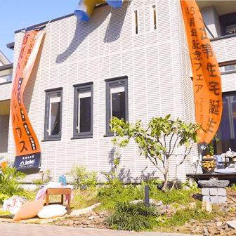 旭化成ヘーベルハウス -新大地01