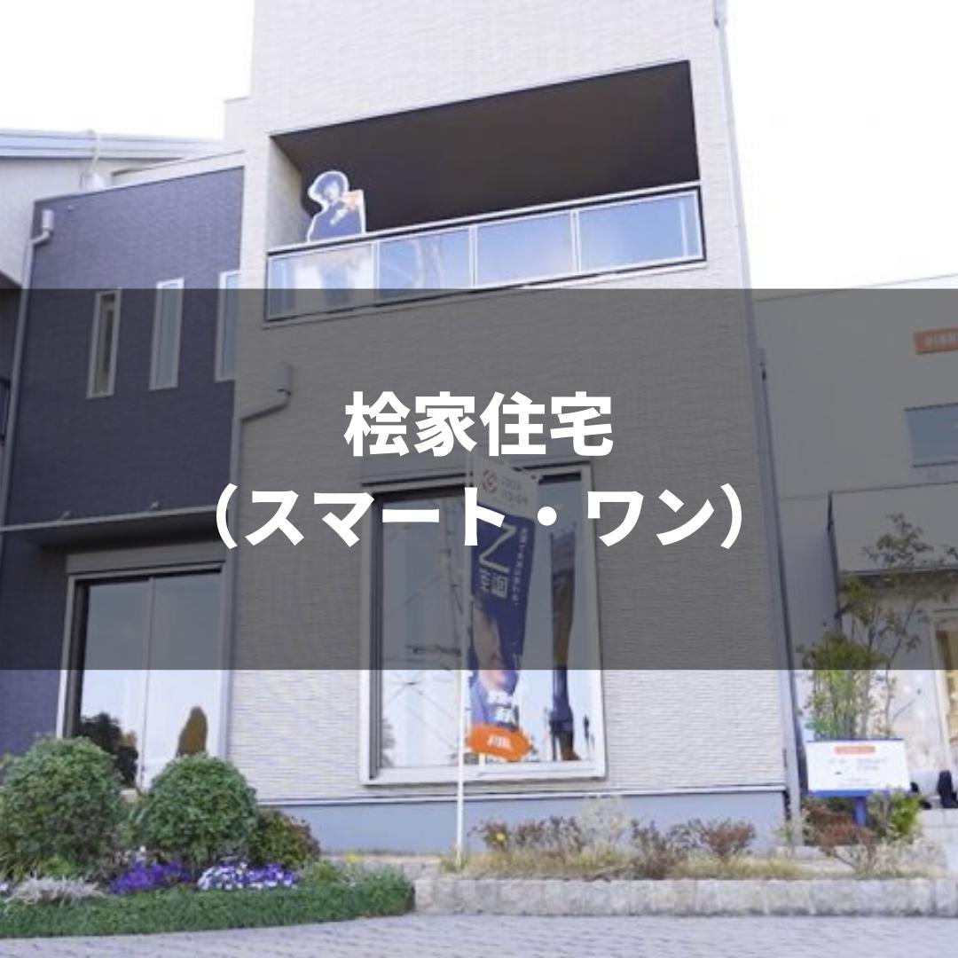 桧家住宅(スマート・ワン)