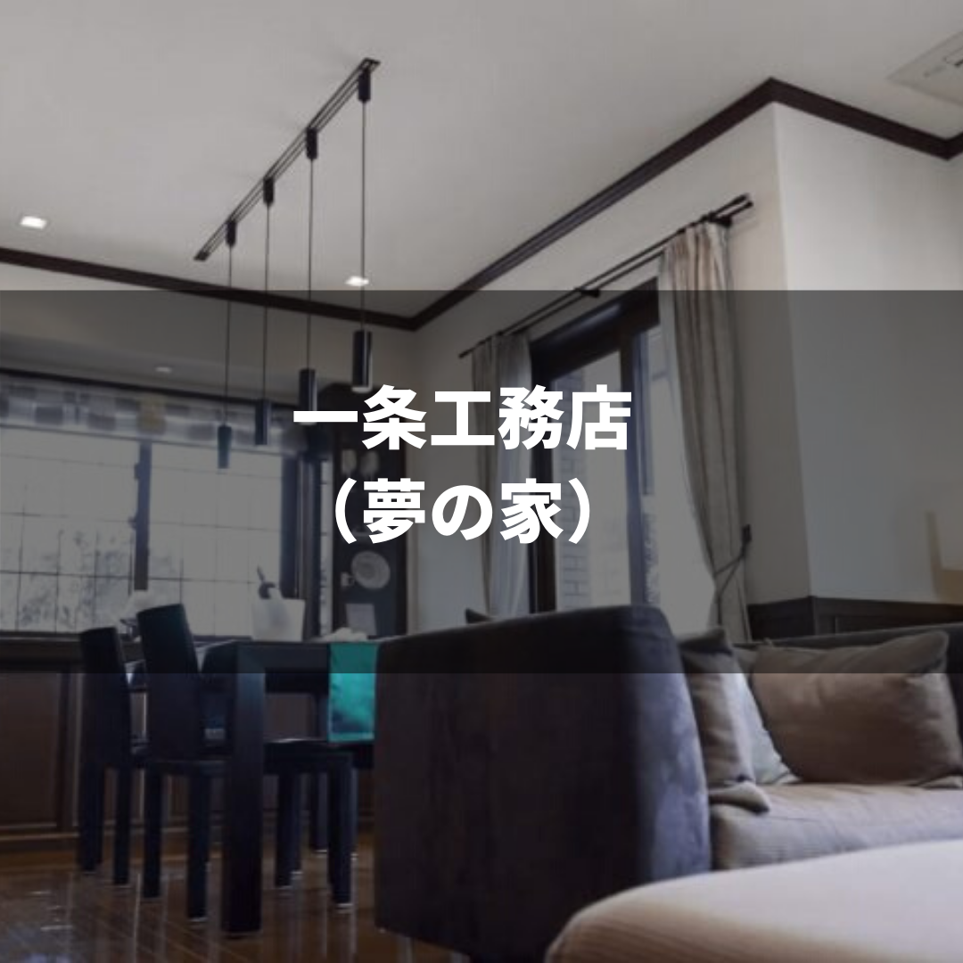 一条工務店(夢の家)