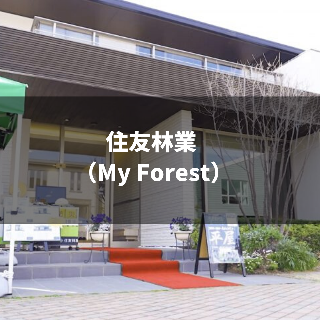 住友林業 (My Forest)