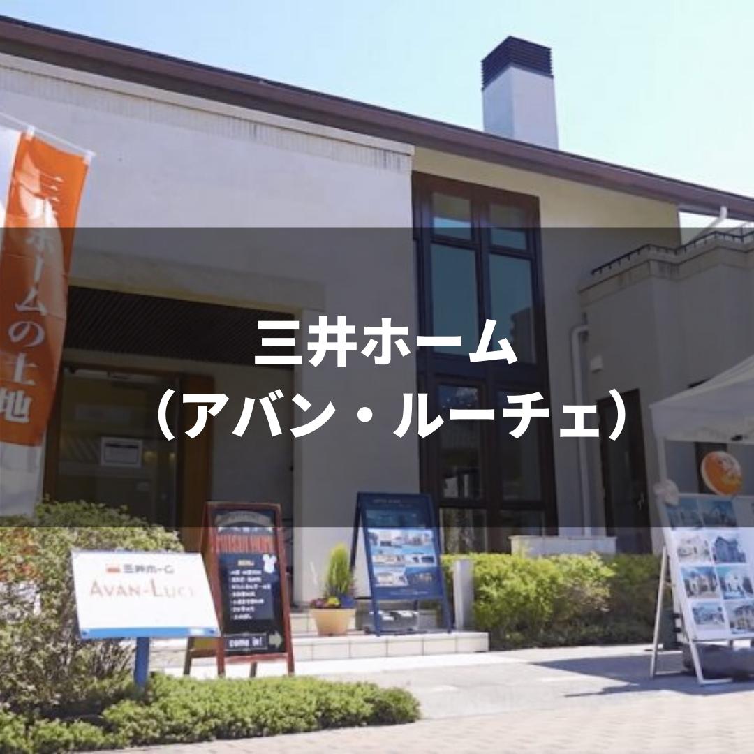 三井ホーム (アバン・ルーチェ)