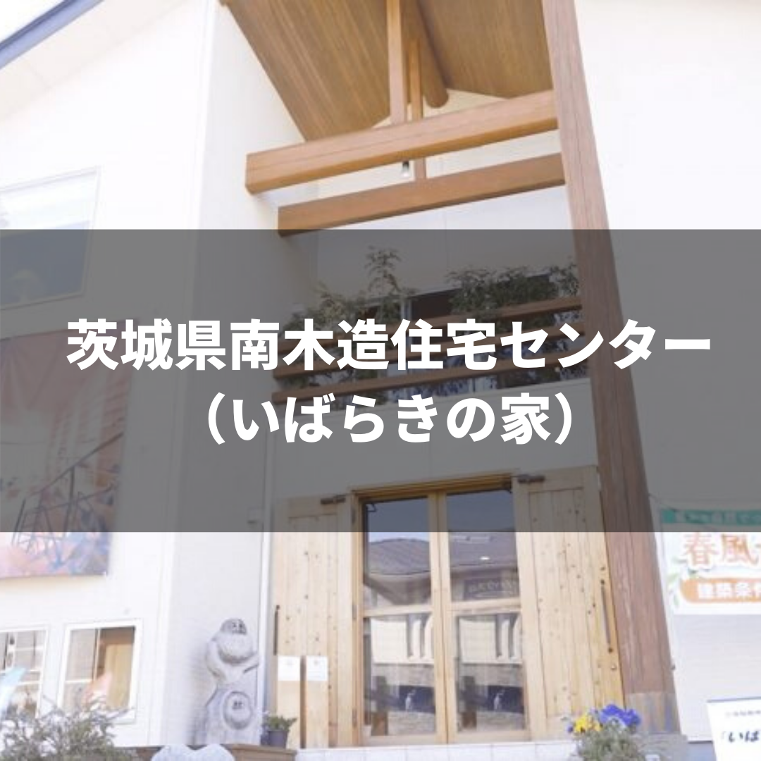 茨城県南木造住宅センター (いばらきの家)