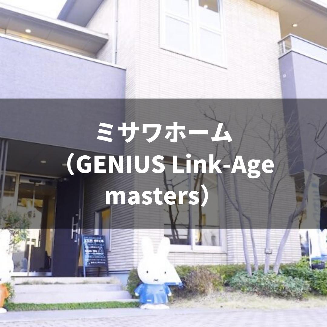 ミサワホーム(GENIUS Link-Age masters)